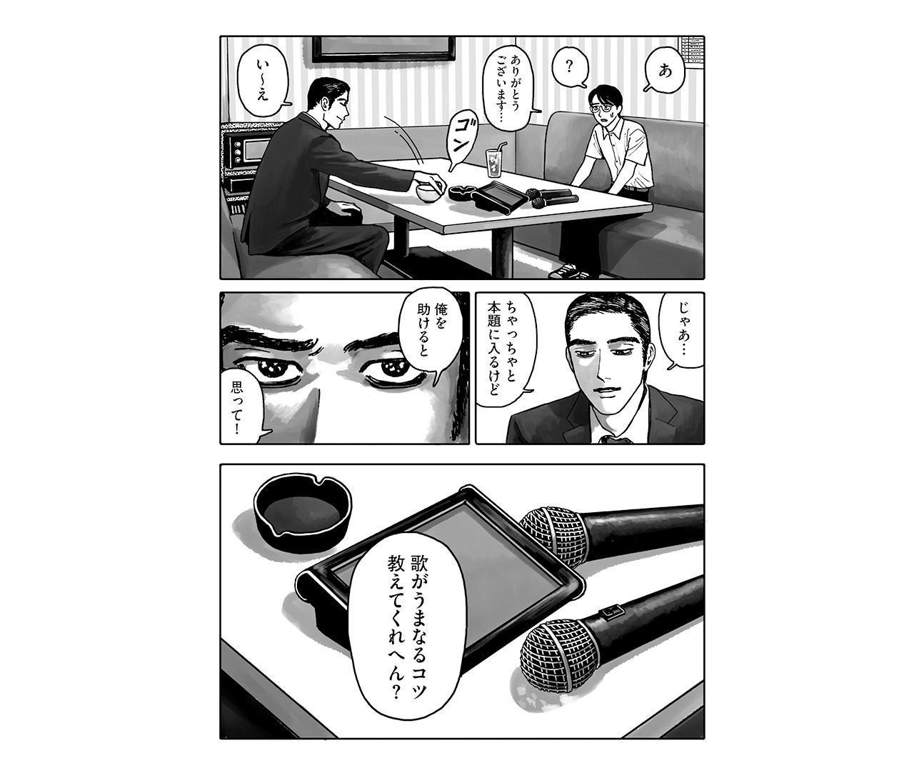 【バイラ女子におすすめのコミック】和山やまの最新作『カラオケ行こ!』をレビュー