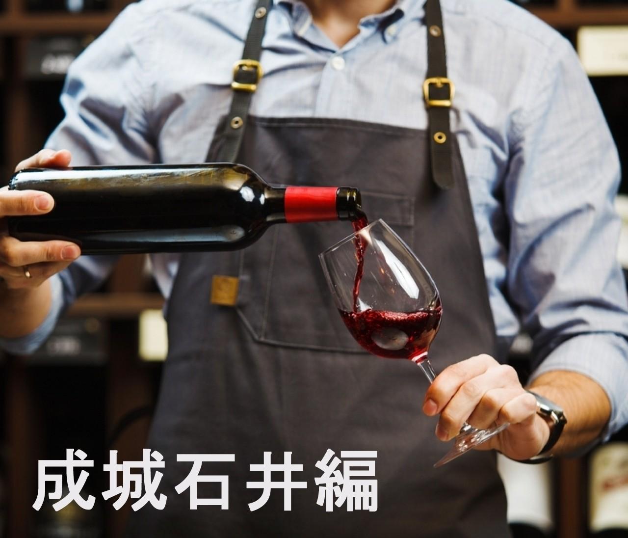 【ソムリエ監修】ご近所で買えるおすすめおうちワイン#4【成城石井編】