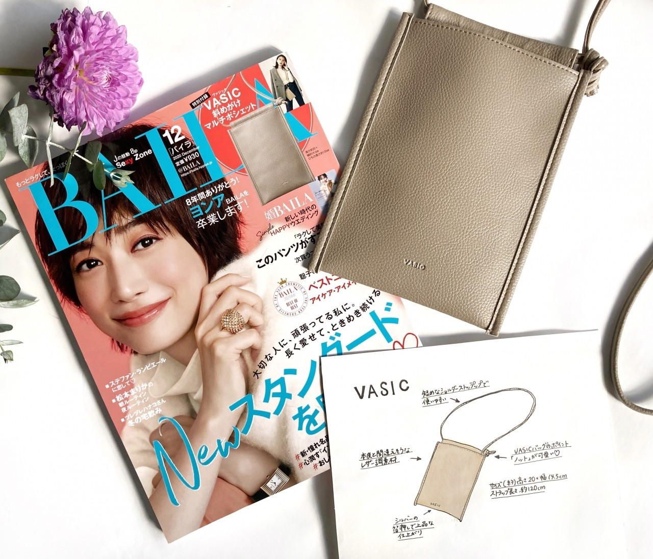 【BAILA12月号】VASICのマルチポシェットでニュアンスカラーコーデ♡