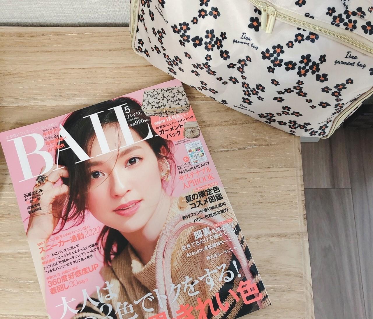 【BAILA 5月号付録】IENAのガーメントバッグが使い勝手バツグン♡