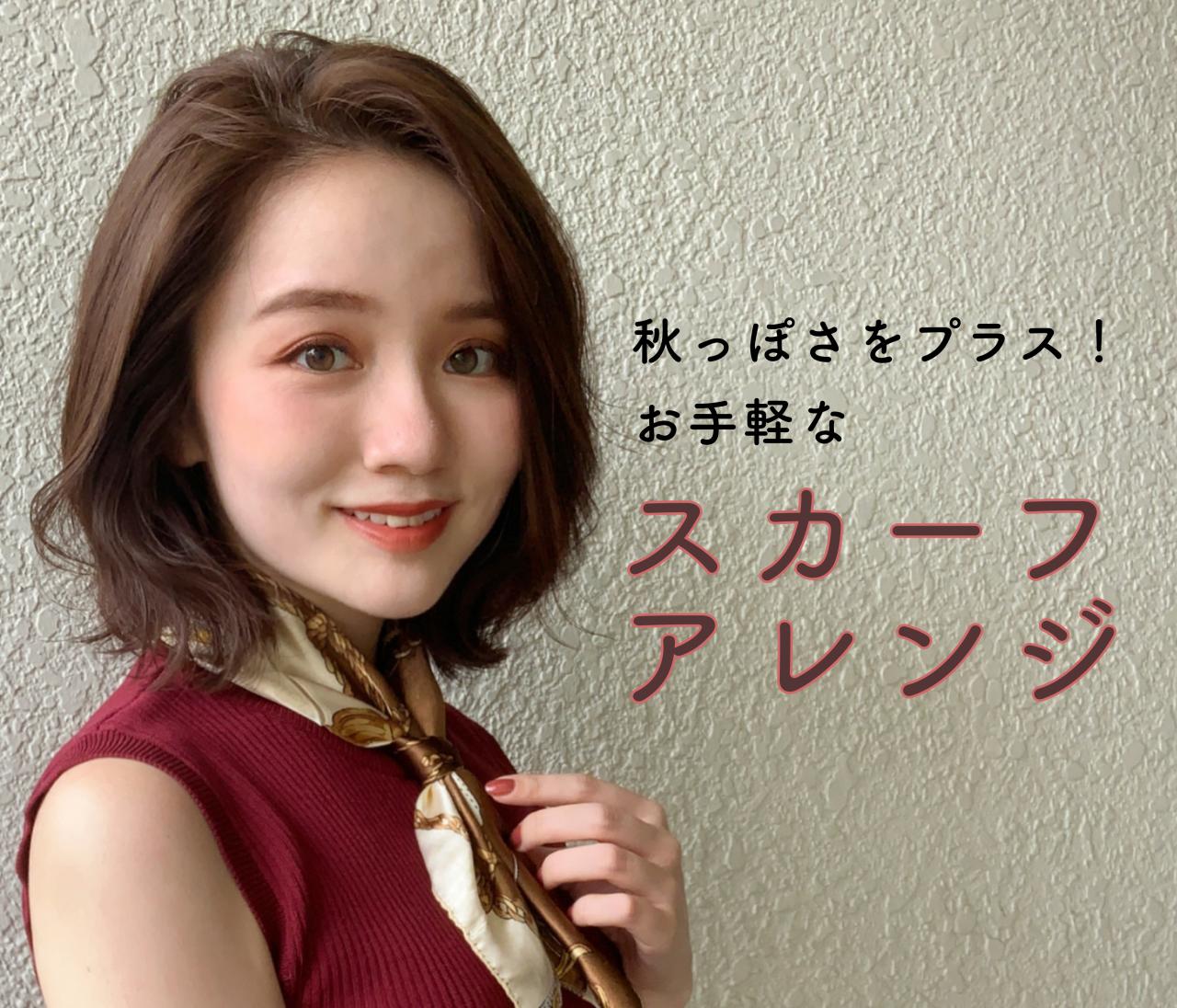 【動画】秋っぽさをプラス!首元スカーフの巻き方って?