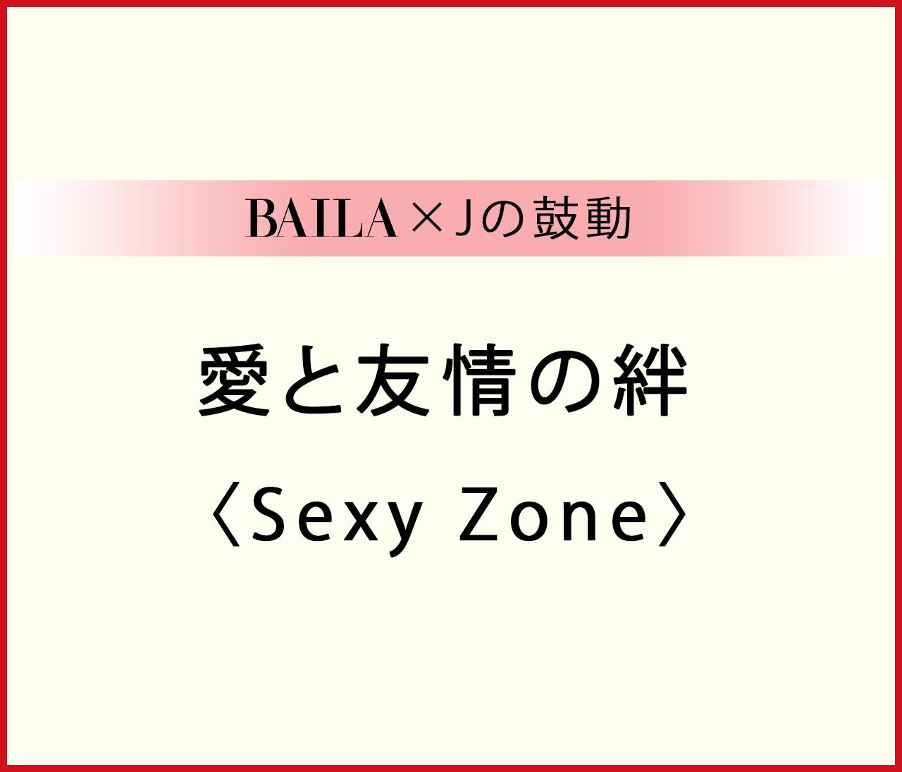 【BAILA × Jの鼓動】Sexy Zoneスペシャルインタビュー!