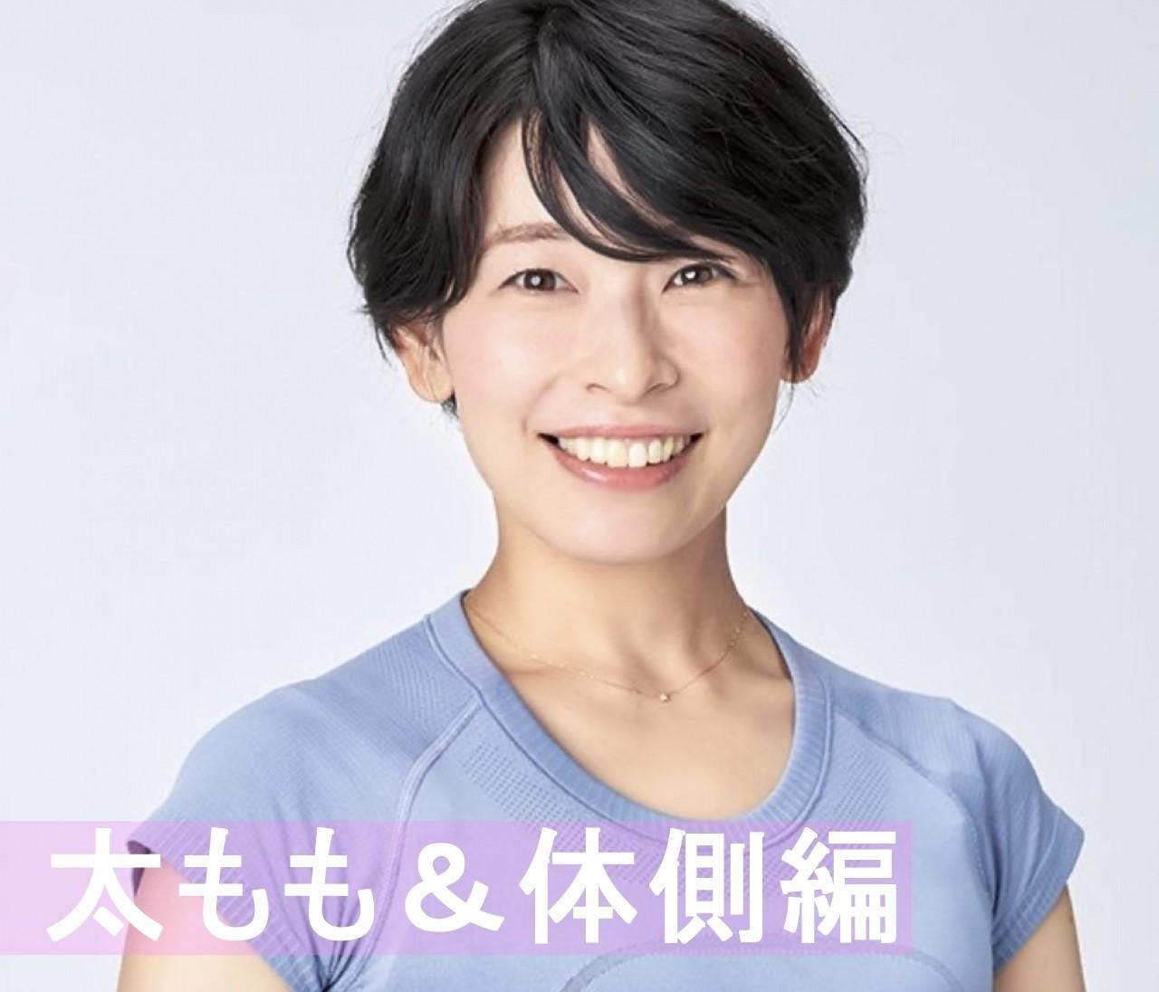 美ボディを作る<おうちマッサージ>を星野由香さんが伝授!【太もも&体側編】