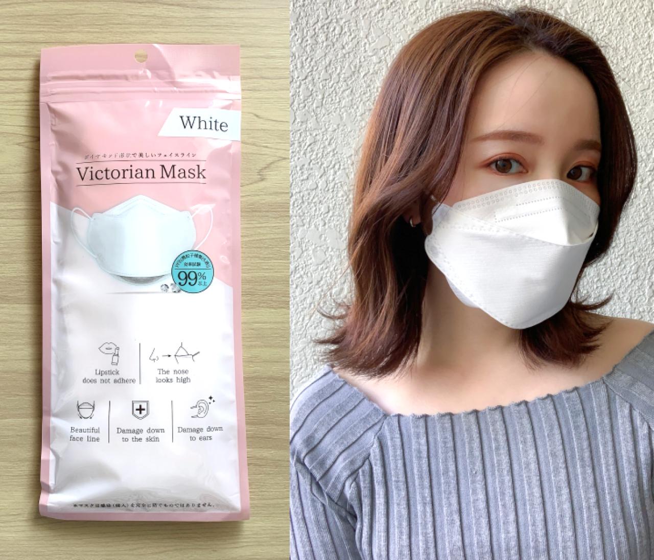 【おすすめマスク】フェイスラインにフィットする美マスク「Victorian Mask」って知ってる?