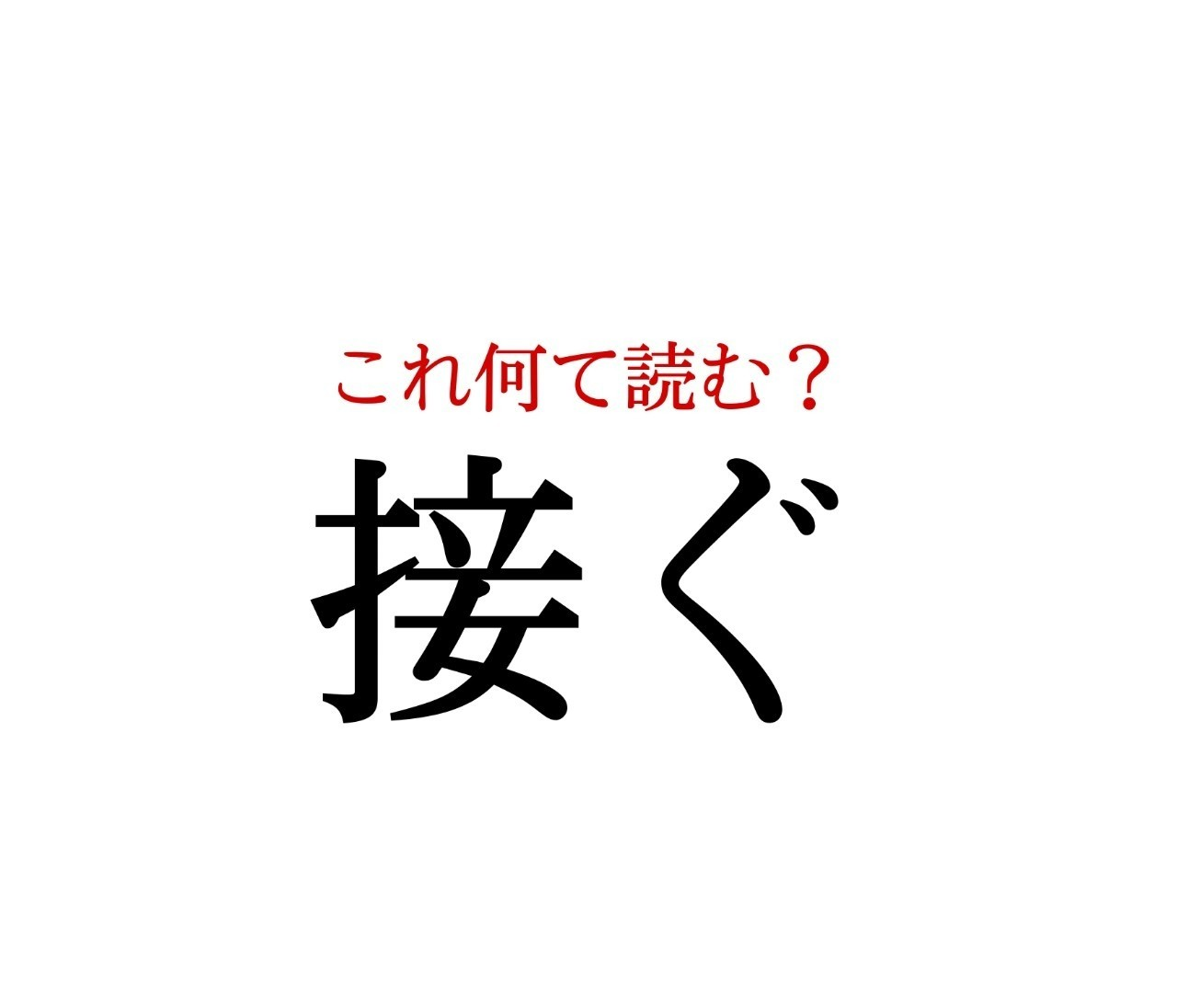「接ぐ」:この漢字、自信を持って読めますか?【働く大人の漢字クイズvol.254】