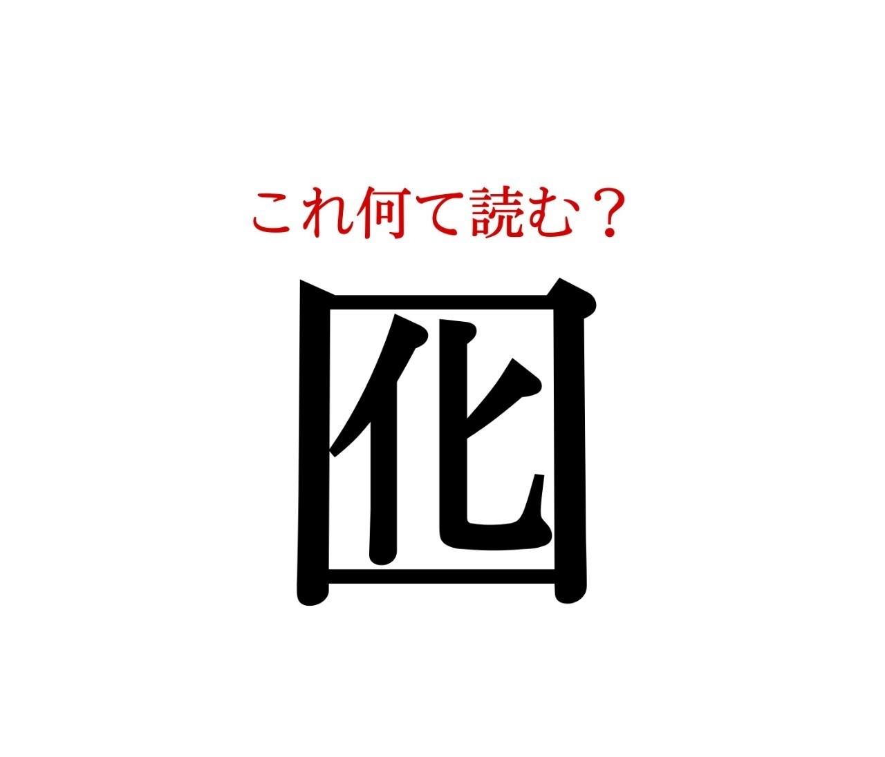 「囮」:この漢字、自信を持って読めますか?【働く大人の漢字クイズvol.87】
