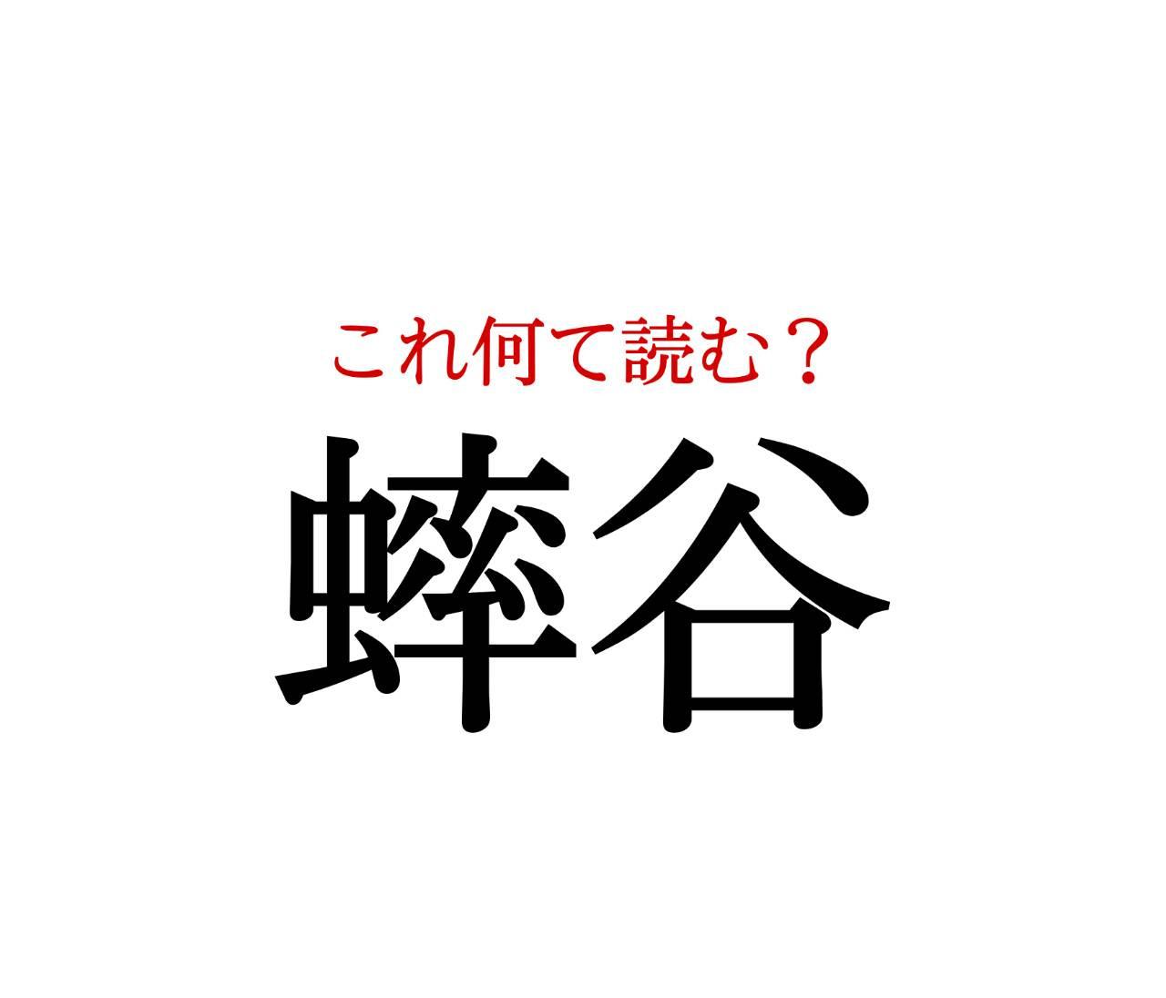「蟀谷」:この漢字、自信を持って読めますか?【働く大人の漢字クイズvol.112】
