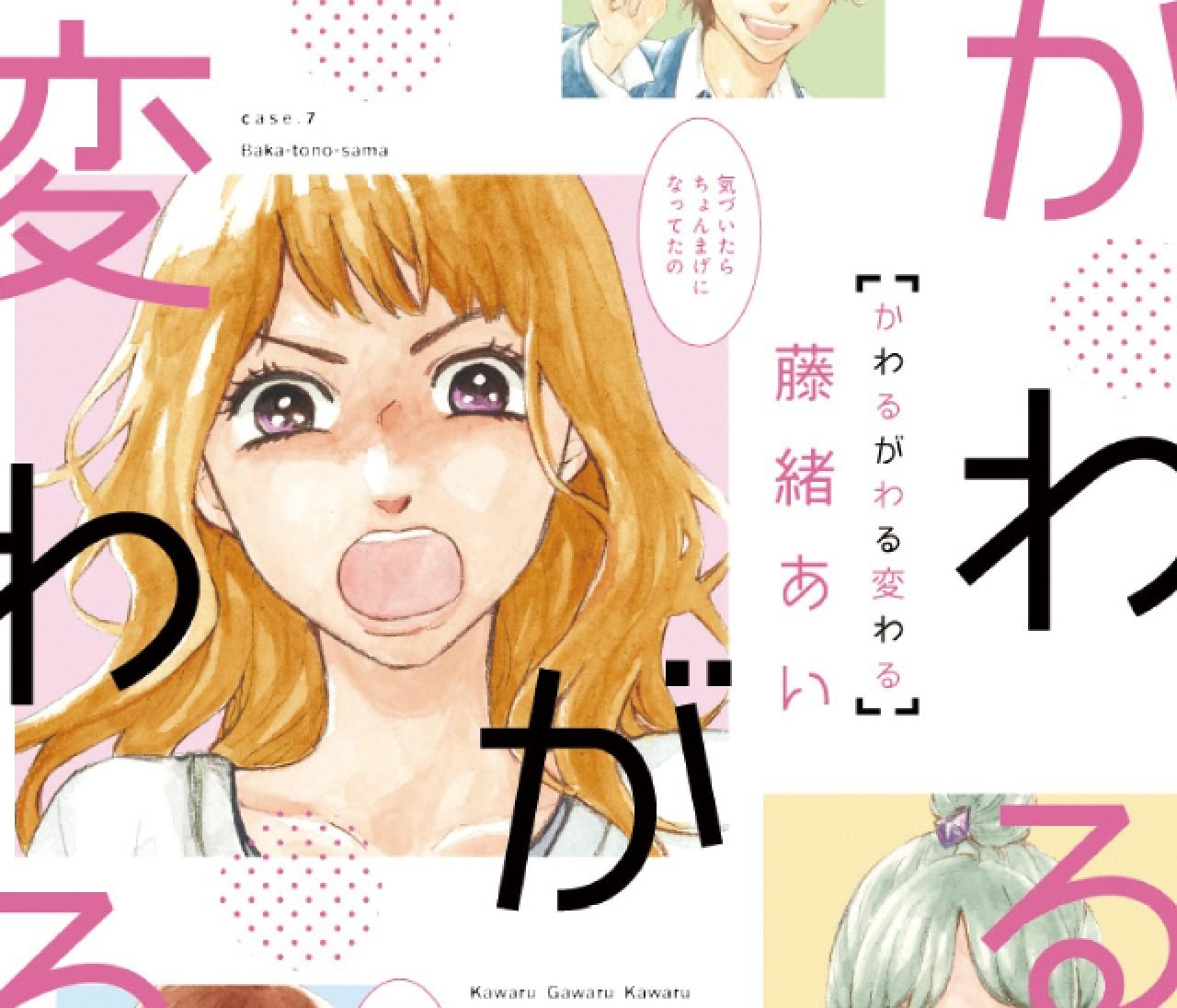 """BAILA好評連載「漫画スナック""""かおる""""」 今月のオススメCOMIC 2選(2017年5月)"""