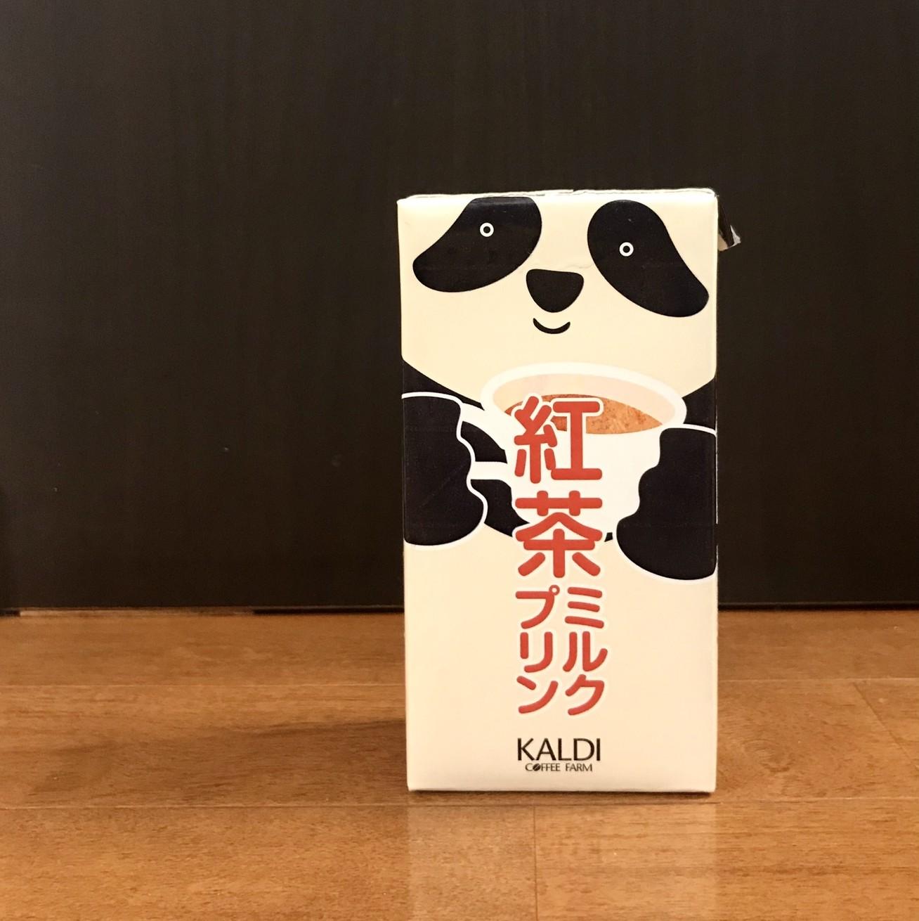 【カルディ(KALDI)】エディターおすすめお菓子&デザート&おつまみ(パンダの紅茶ミルクプリン)