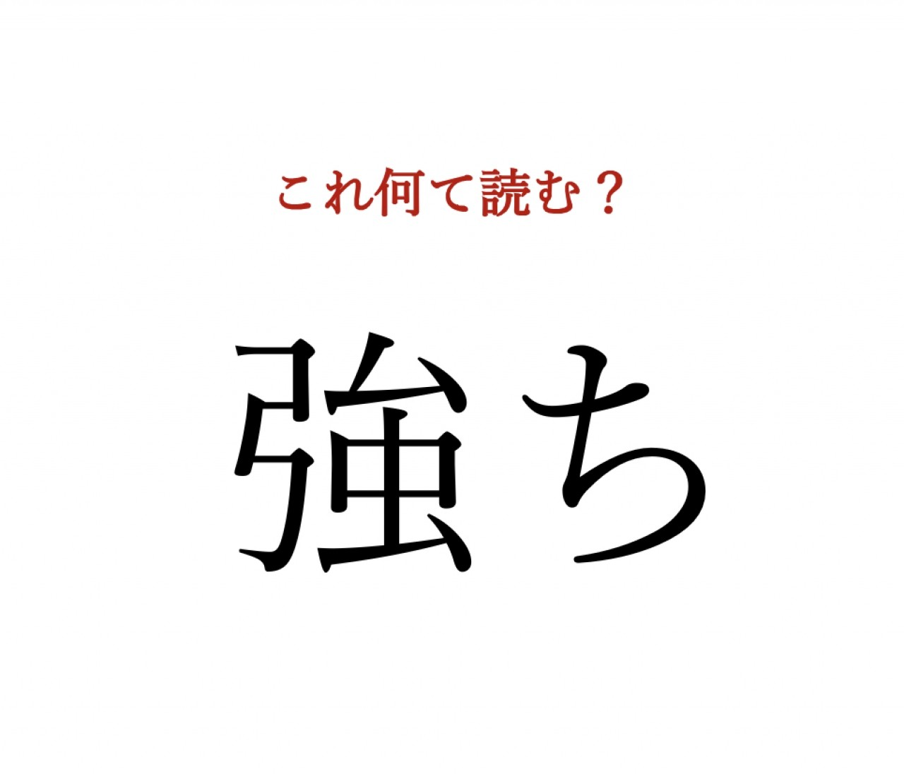 「強ち」:この漢字、自信を持って読めますか?【働く大人の漢字クイズvol.15】