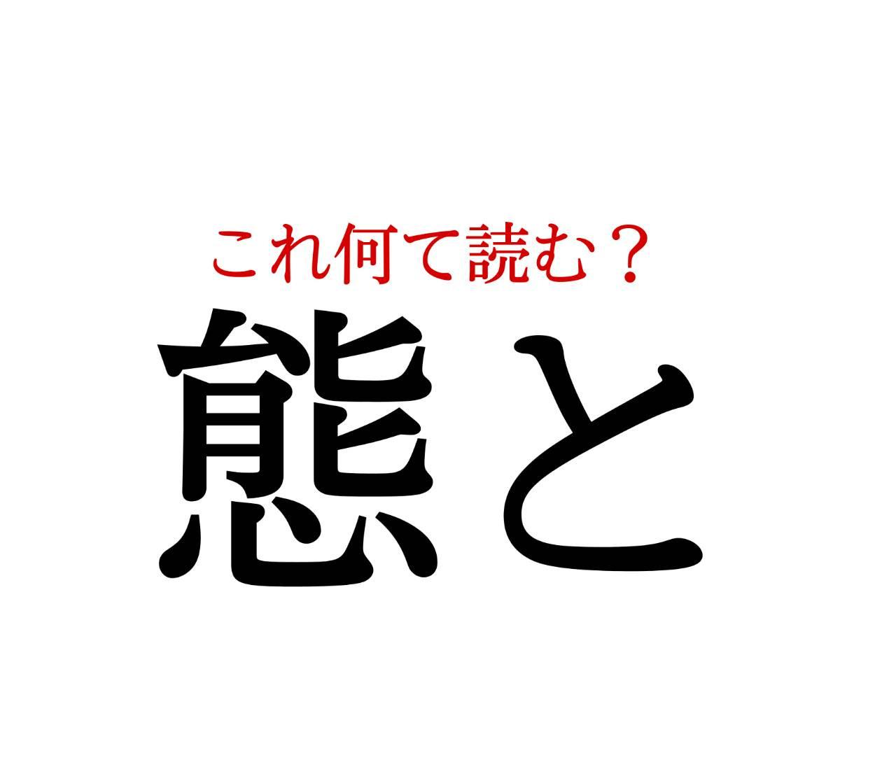 「態と」:この漢字、自信を持って読めますか?【働く大人の漢字クイズvol.176】