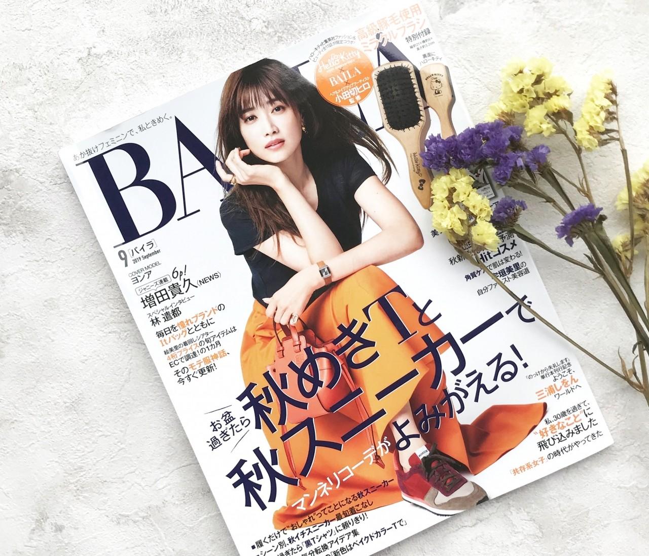 BAILA9月号発売!今月の読みどころは?