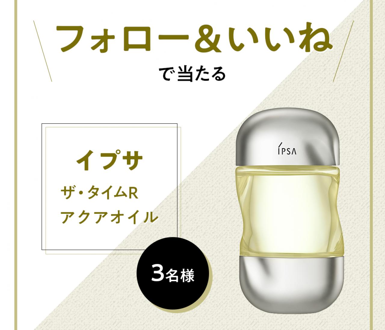 【BAILA公式Instagramフォロー&いいねキャンペーン】イプサのオイル状美容液をプレゼント!