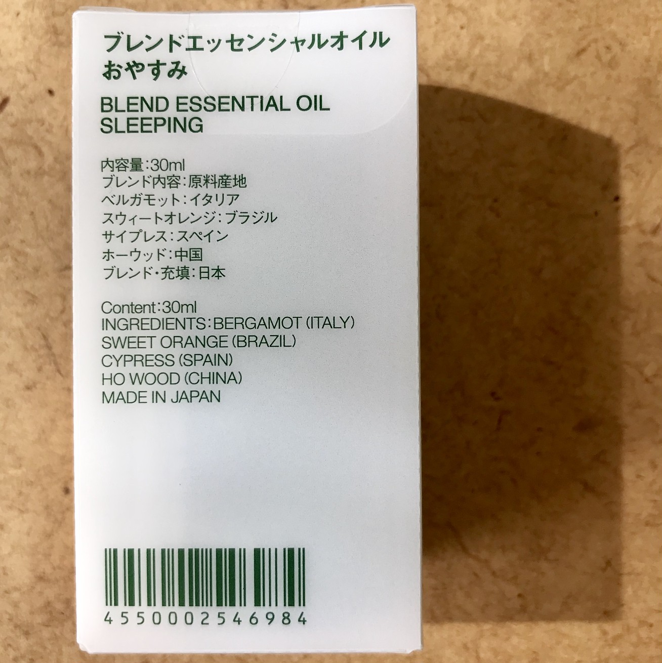 Twitterで大人気【無印良品】「おやすみ」アロマ(エッセンシャル)オイルの精油成分