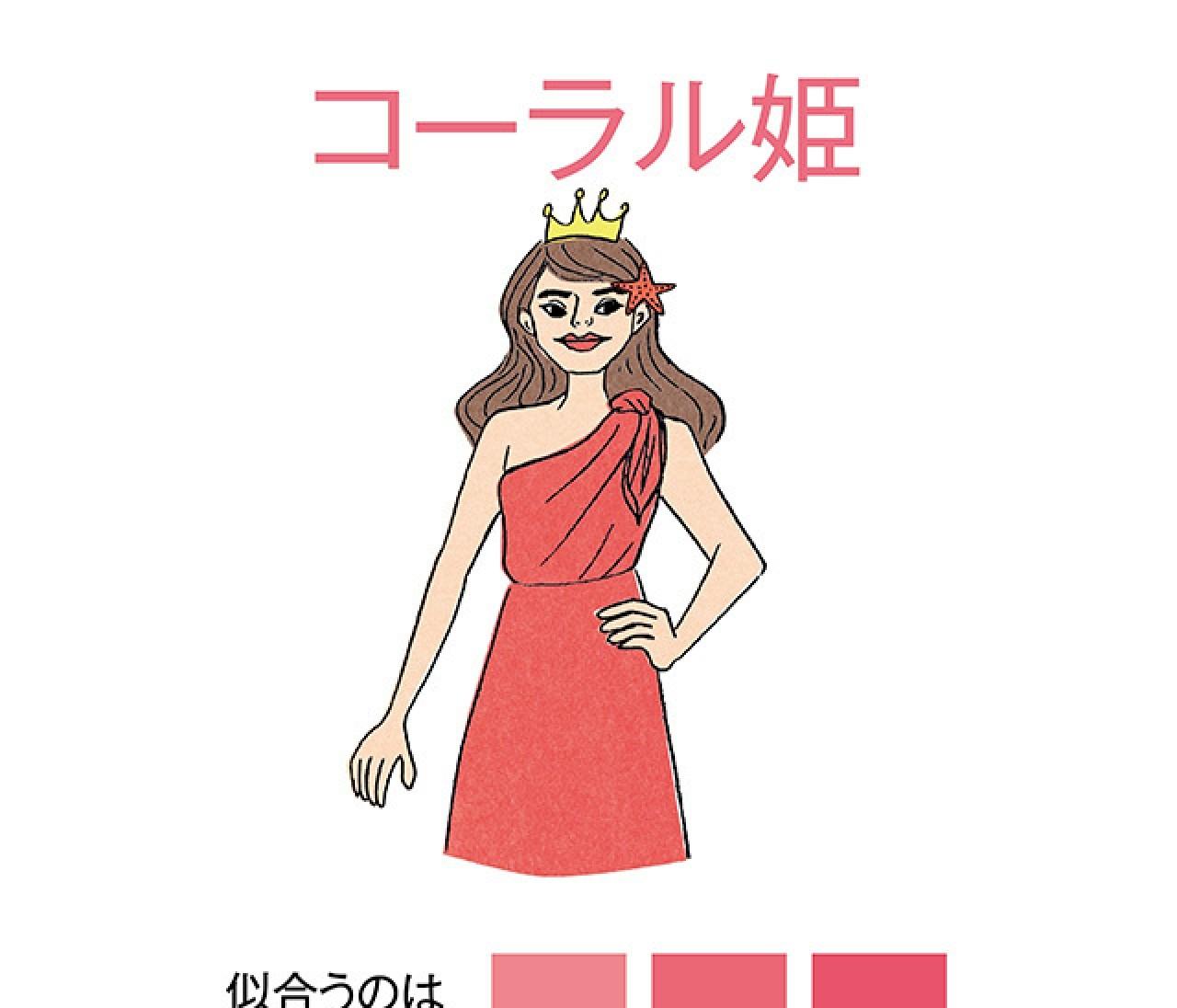 黄み肌&キリッと顔のコーラル姫に【本当に似合うピンク】講座