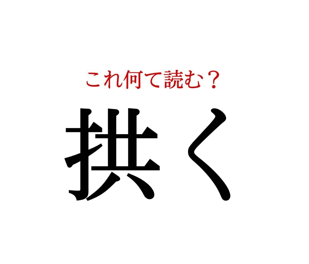 「拱く」:この漢字、自信を持って読めますか?【働く大人の漢字クイズvol.32】