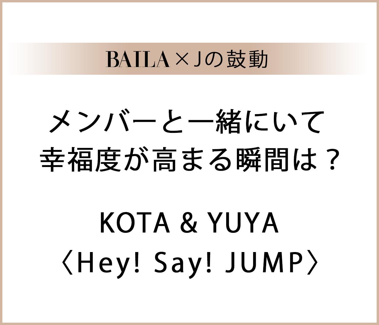 【 #HeySayJUMP #薮 宏太 #髙木雄也 】メンバーと一緒にいて幸福度が高まる瞬間は?【BAILA × Jの鼓動】