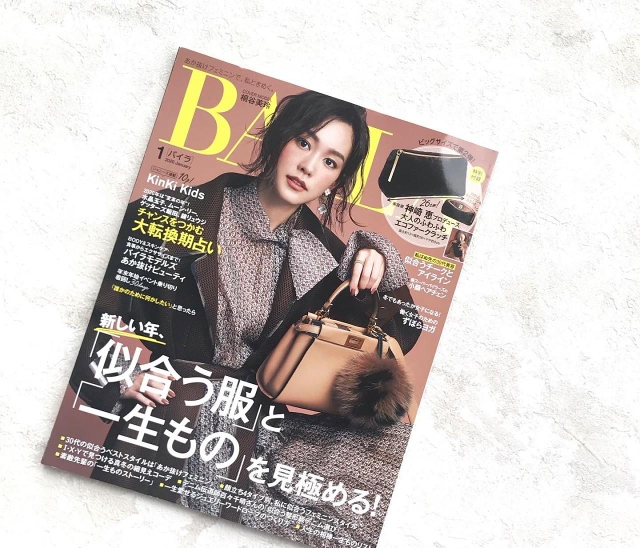 BAILA1月号発売!今月の読みどころは?