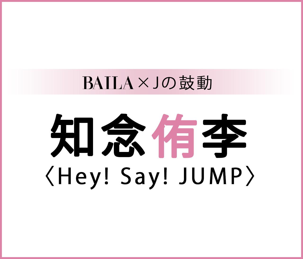 【 #HeySayJUMP #知念侑李 】Hey! Say! JUMP 知念侑李スペシャルインタビュー!【BAILA × Jの鼓動】