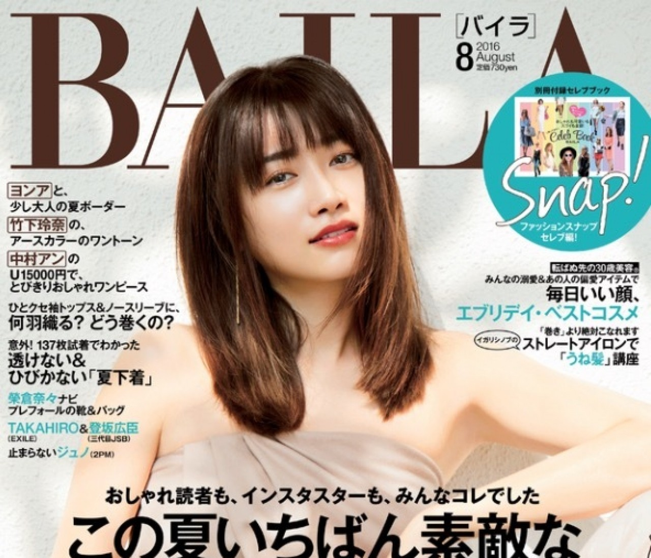 BAILA8月号本日発売。