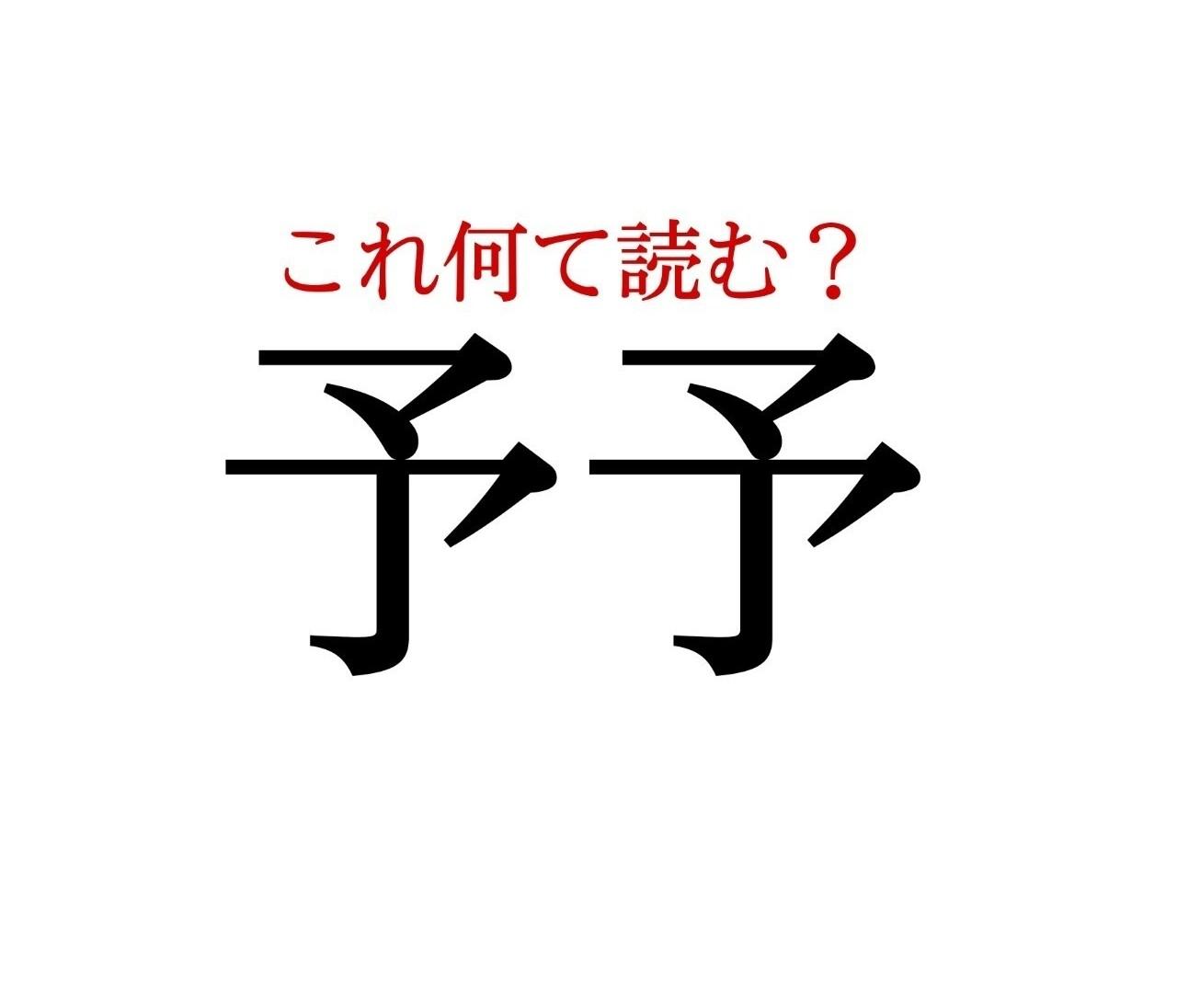 「予予」:この漢字、自信を持って読めますか?【働く大人の漢字クイズvol.310】
