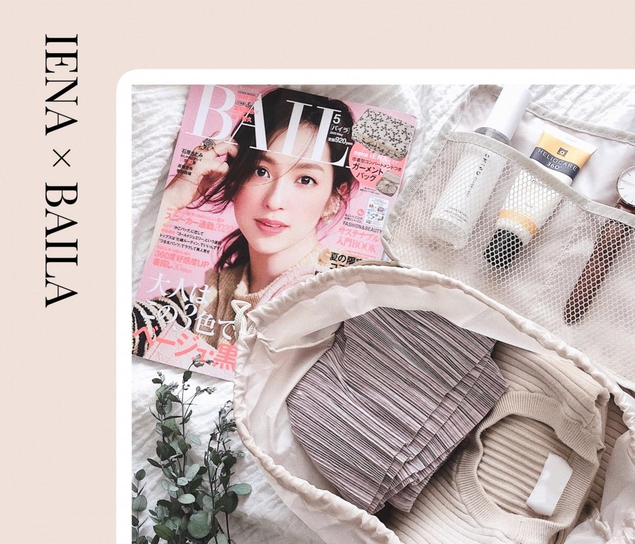 【5月号の付録紹介】使い方色々♪IENAのガーメントバッグ