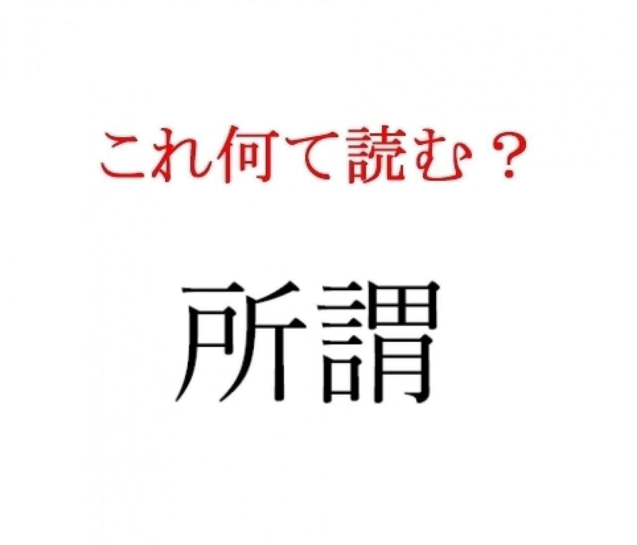 「所謂」:この漢字、自信を持って読めますか?【働く大人の漢字クイズvol.23】