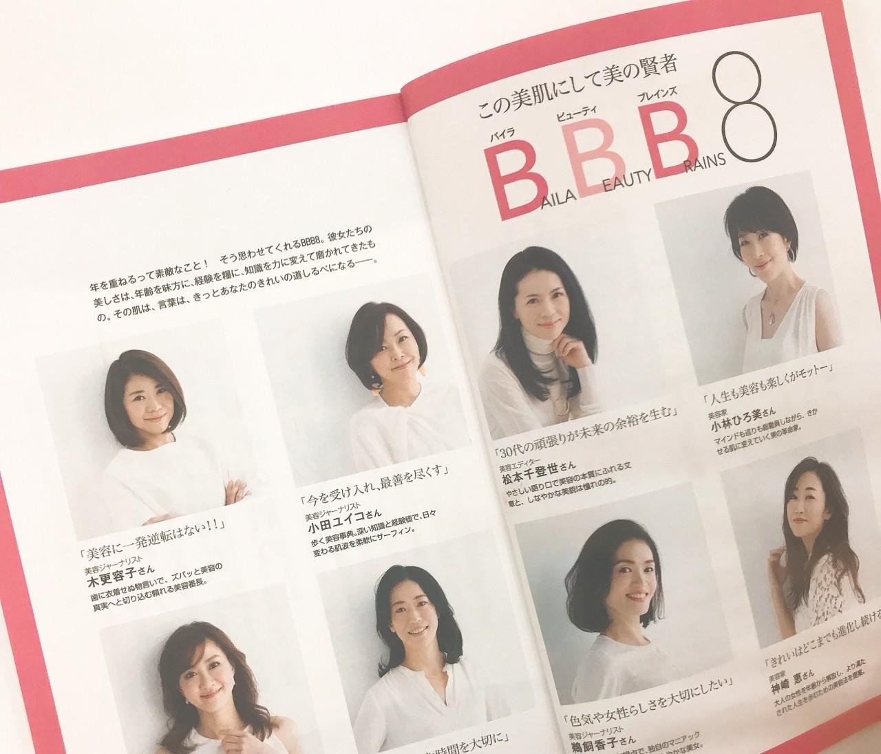 20年前より若い⁈ 美容代月30万⁈ 美肌先輩の美容列伝