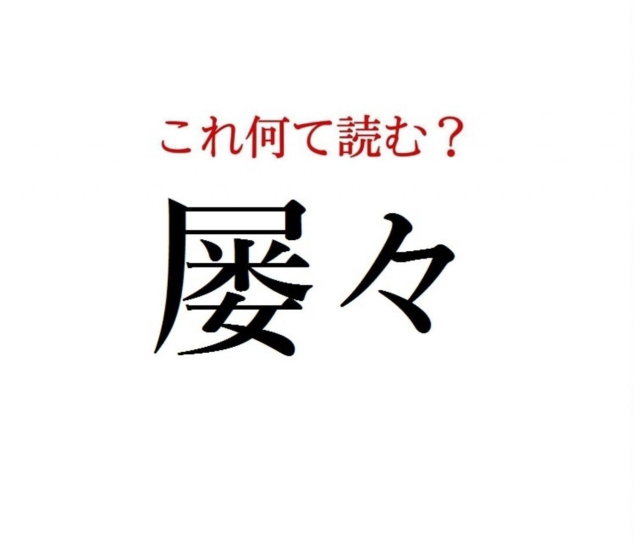 「屡々」:この漢字、自信を持って読めますか?【働く大人の漢字クイズvol.303】