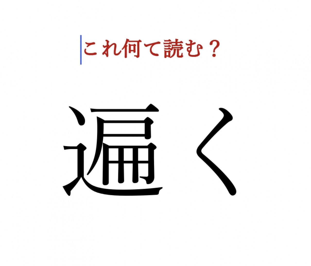 「遍く」:この漢字、自信を持って読めますか?【働く大人の漢字クイズvol.14】