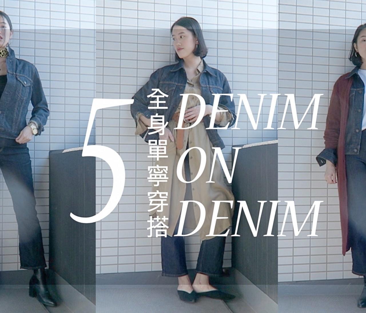 【着回し】デニムオンデニムの5コーデ(YouTubeビデオあり!)