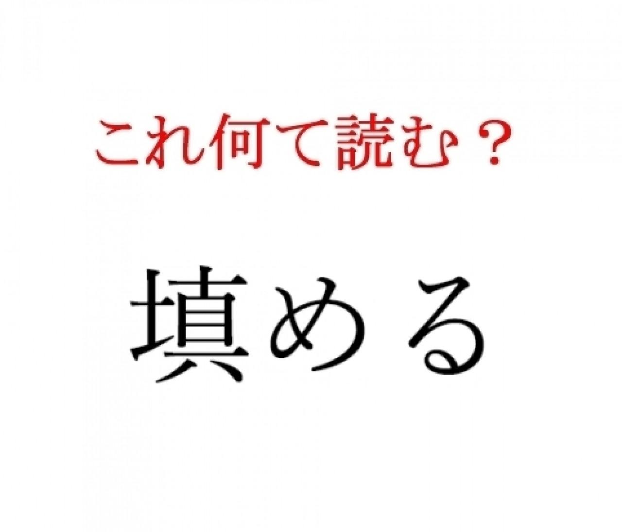「填める」:この漢字、自信を持って読めますか?【働く大人の漢字クイズvol.22】