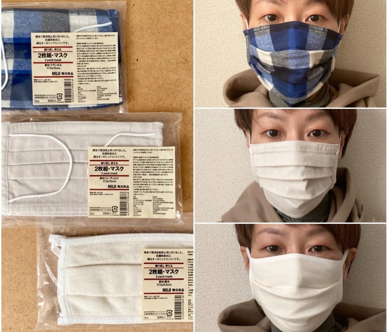 【無印良品】「繰り返し 使える 2枚組・マスク」秋冬向けあったかバージョン3種が新発売、使用感レビュー