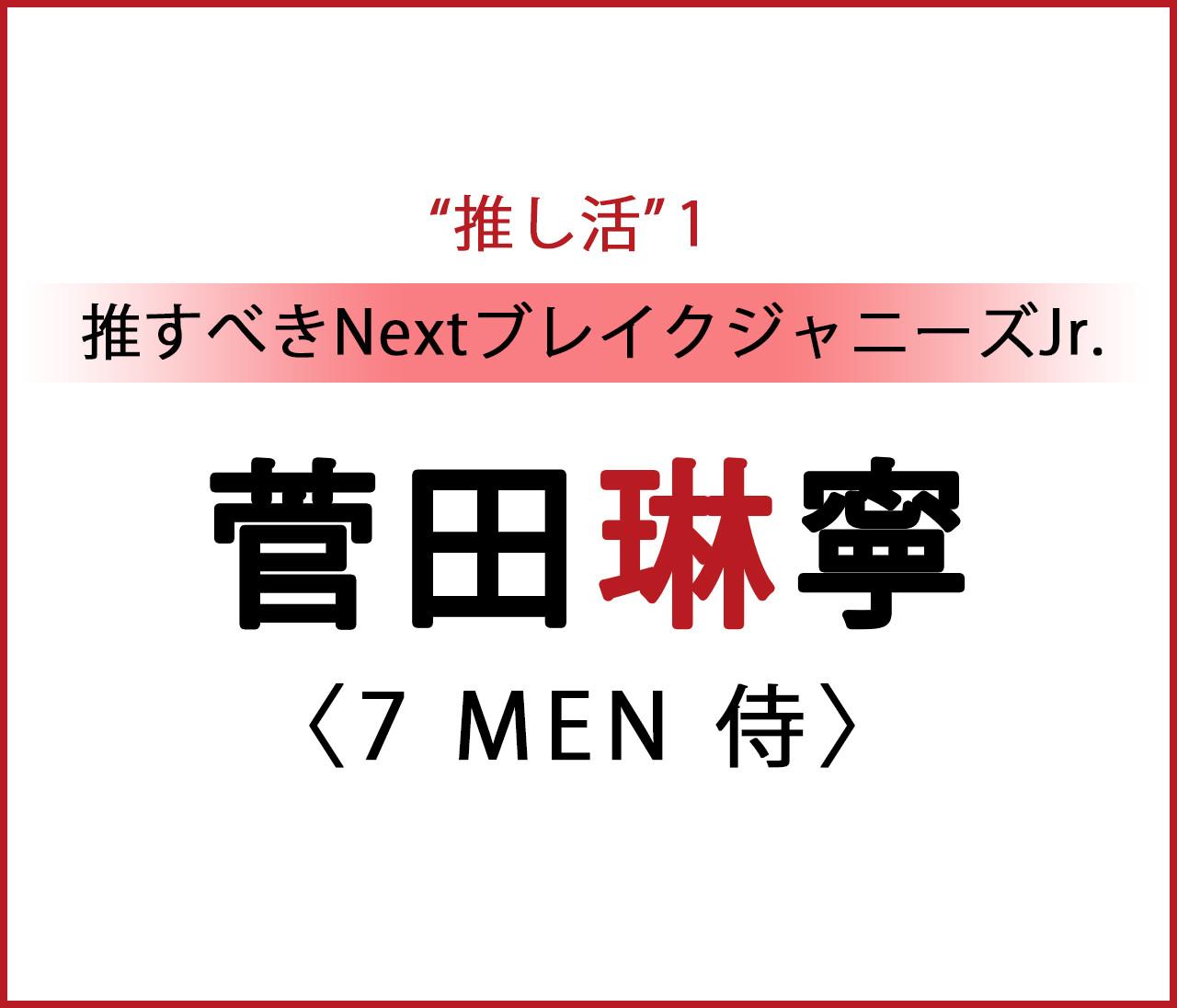 【推すべきNextブレイクジャニーズJr.】 #7MEN侍 #菅田琳寧 インタビュー