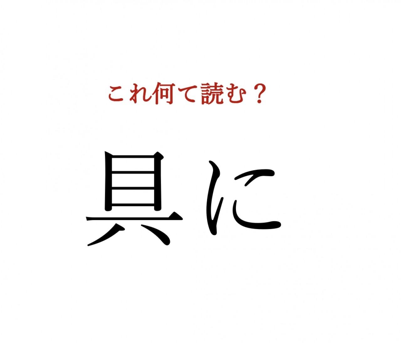 「具に」:この漢字、自信を持って読めますか?【働く大人の漢字クイズvol.11】