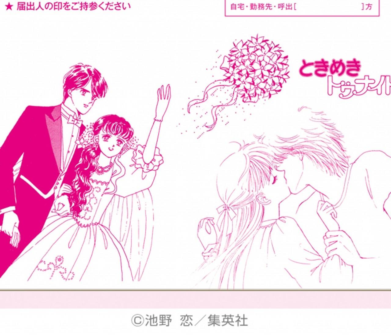 『ときめきトゥナイト』×BAILAのコラボ婚姻届が付録に!!!