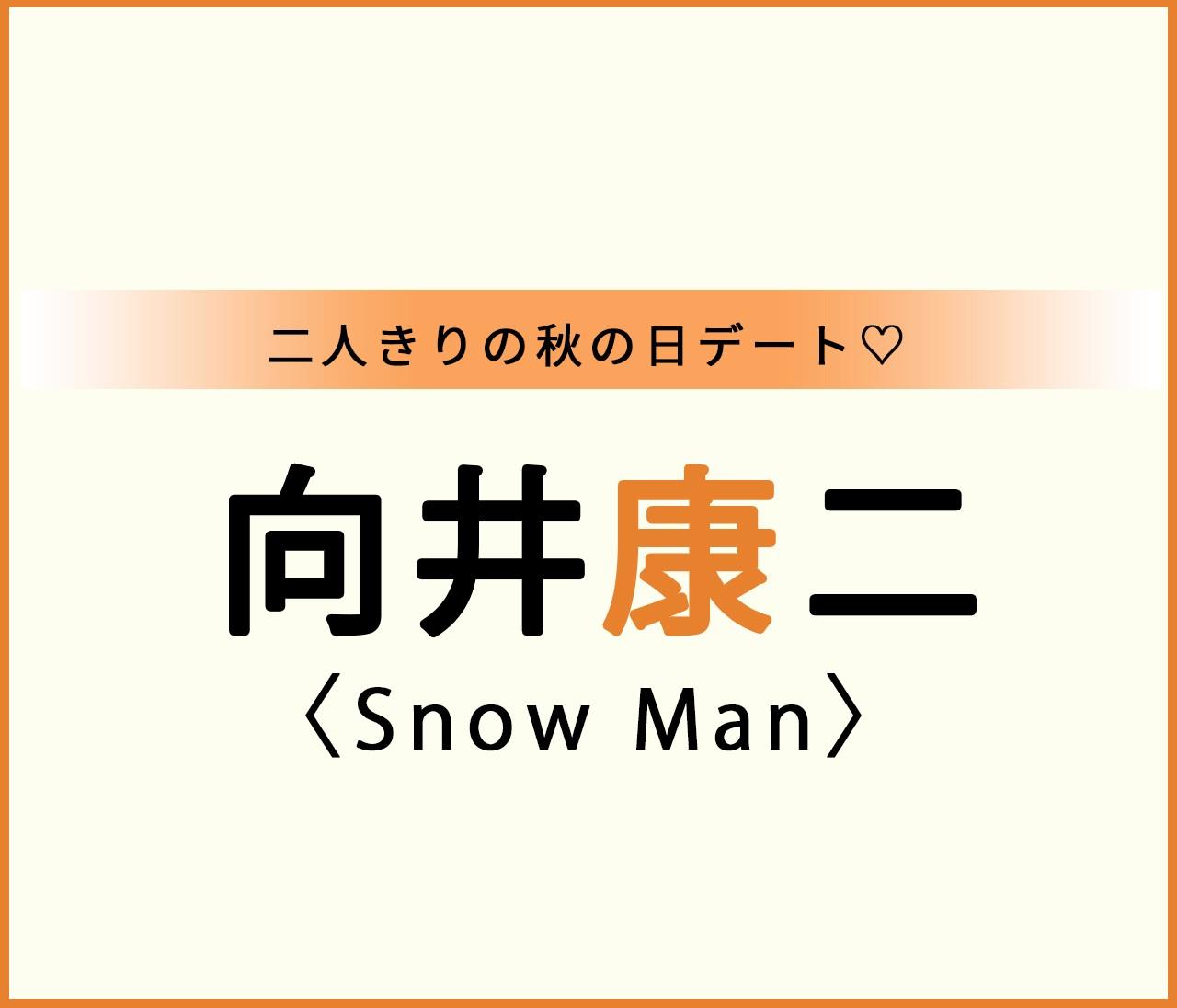 【Snow Man 向井康二くん】二人きりの秋デートまとめ♡