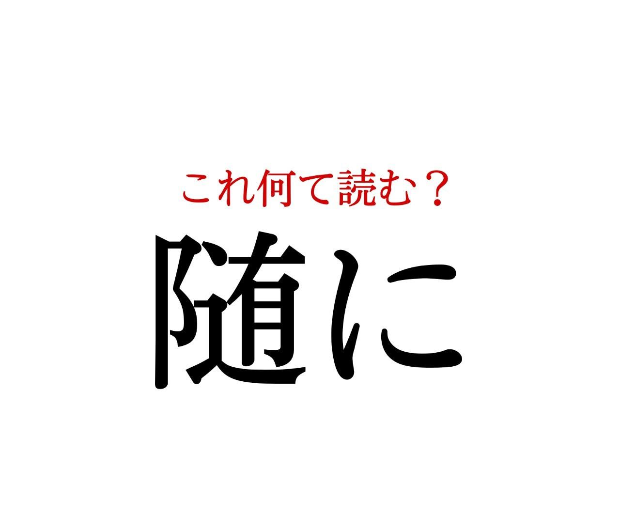 「随に」:この漢字、自信を持って読めますか?【働く大人の漢字クイズvol.150】