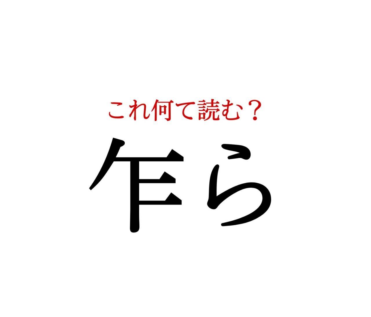「乍ら」:この漢字、自信を持って読めますか?【働く大人の漢字クイズvol.70】
