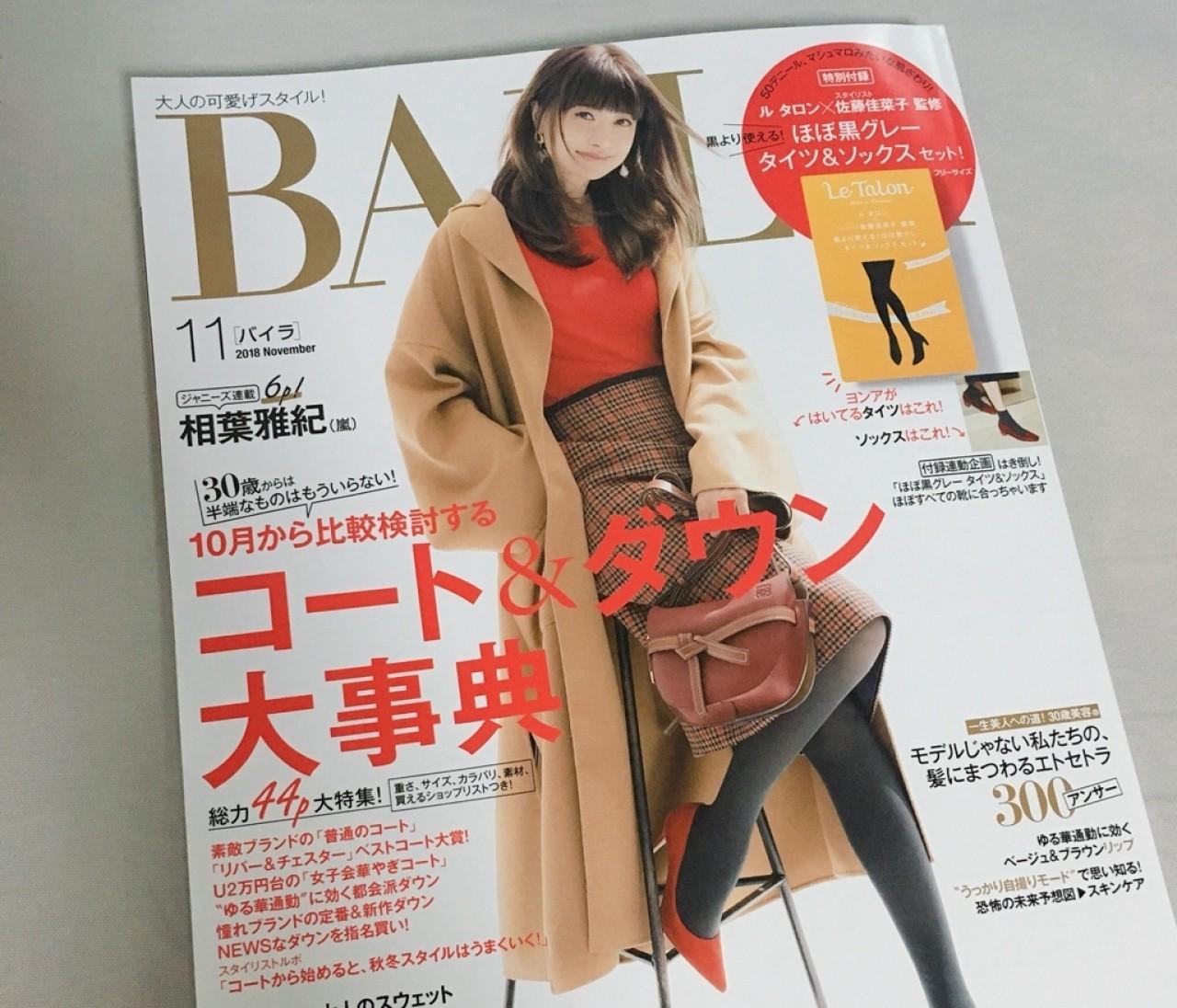 【BAILA11月号】付録:どんな服でも似合うほぼ黒グレーのタイツ&ソックスの2足付き
