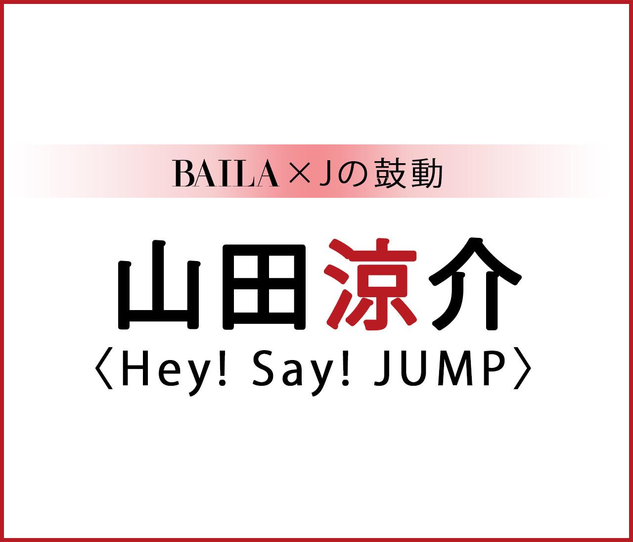 【 #HeySayJUMP #山田涼介 】Hey! Say! JUMP 山田涼介スペシャルインタビュー!【BAILA × Jの鼓動】