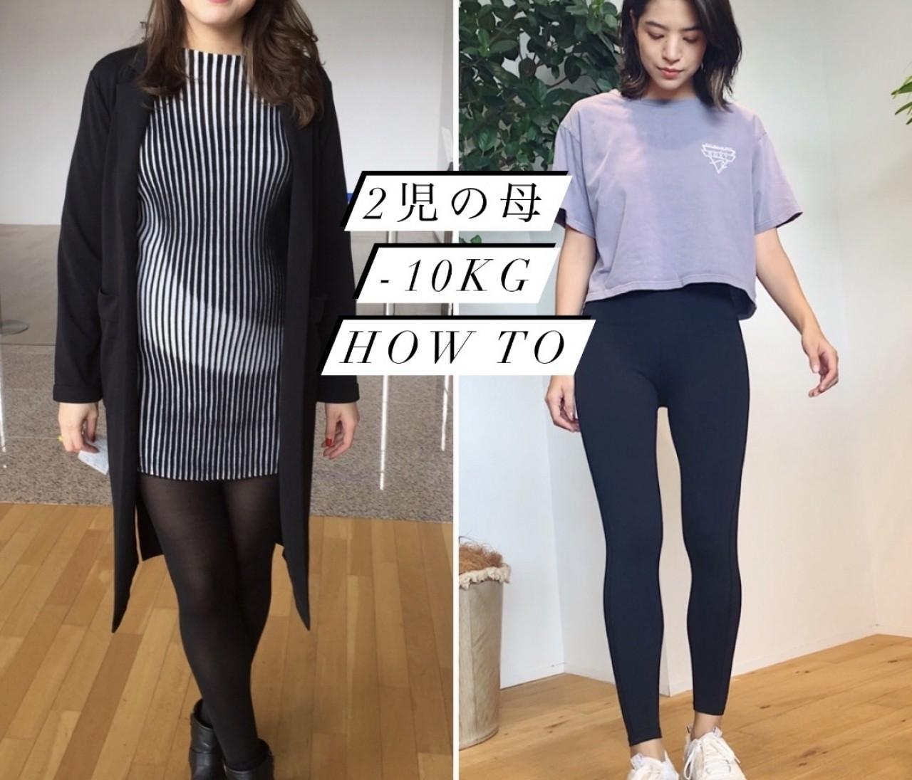【2児ママ体験談】簡単な生活習慣で「-10kg、産後太りゼロ、リバウンドなし!」