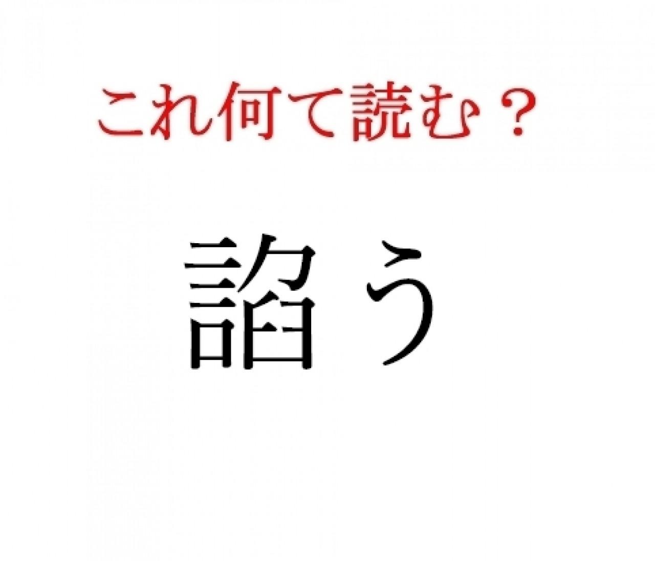 「諂う」:この漢字、自信を持って読めますか?【働く大人の漢字クイズvol.19】