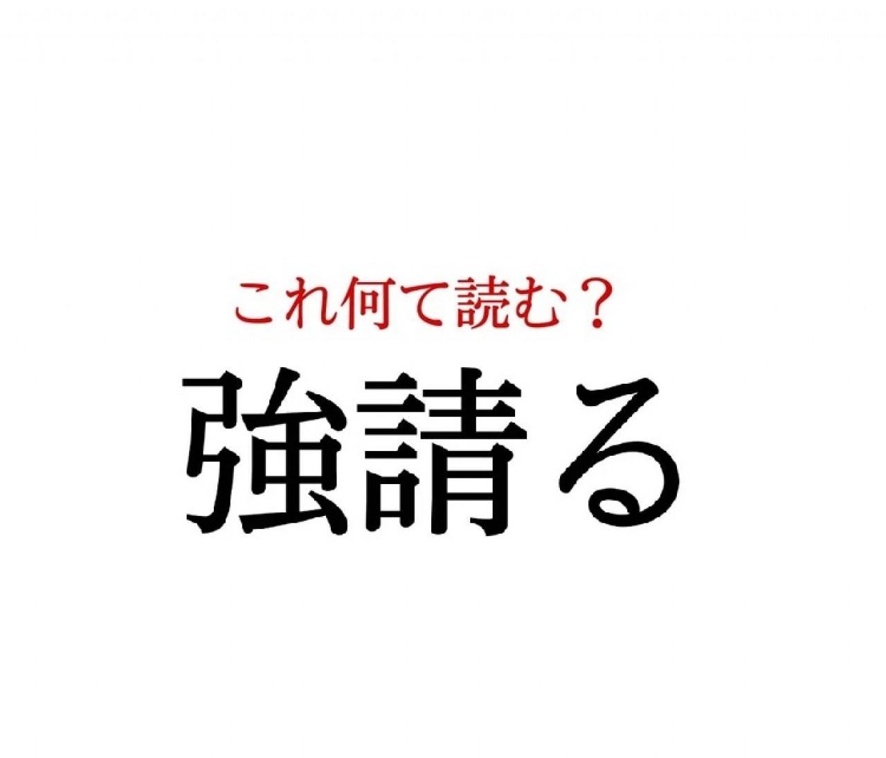 「強請る」:この漢字、自信を持って読めますか?【働く大人の漢字クイズvol.221】