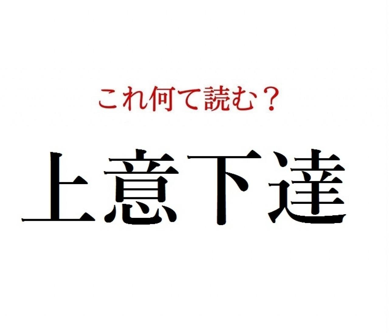 「上意下達」:この漢字、自信を持って読めますか?【働く大人の漢字クイズvol.294】