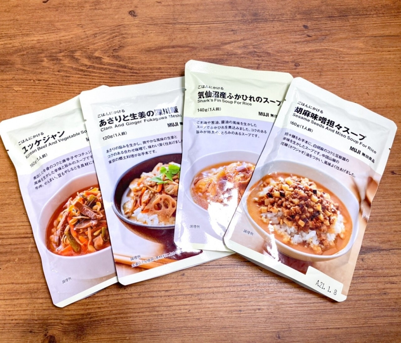 【無印良品】<ごはんにかける>シリーズが最高のご飯のおとも!
