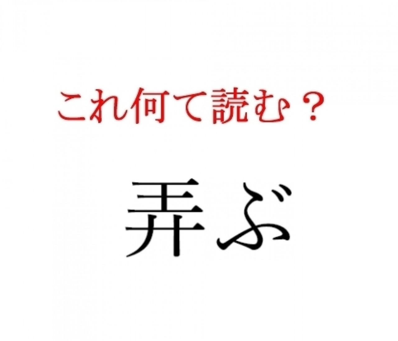 「弄ぶ」:この漢字、自信を持って読めますか?【働く大人の漢字クイズvol.8】