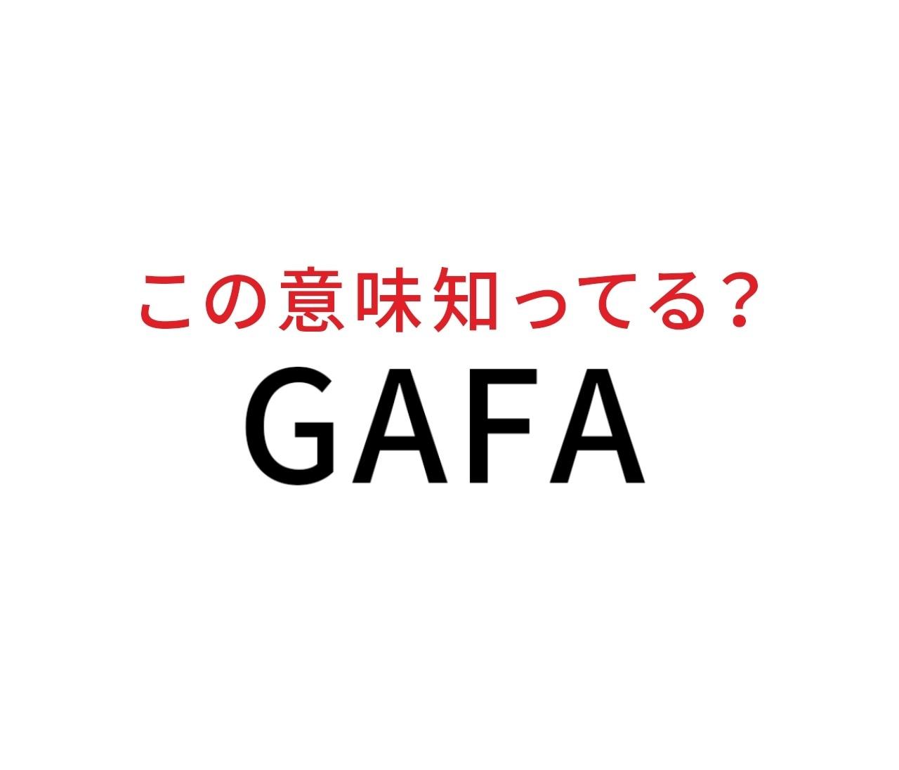 【3秒時事問題クイズ#4】「GAFA」ってなんのこと?