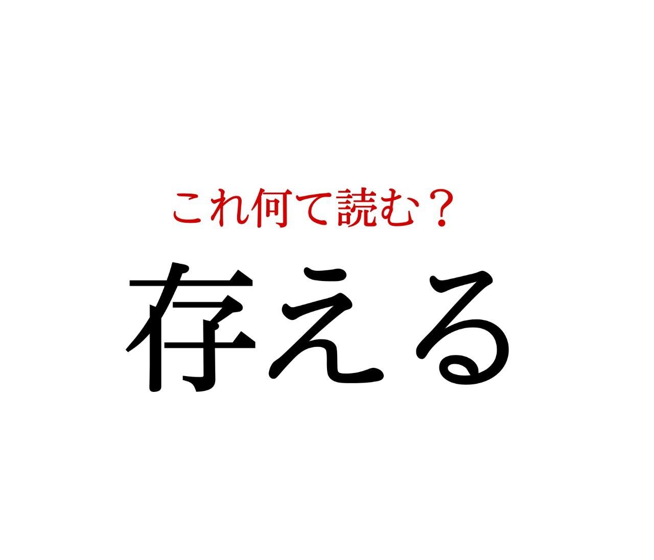 「存える」:この漢字、自信を持って読めますか?【働く大人の漢字クイズvol.217】
