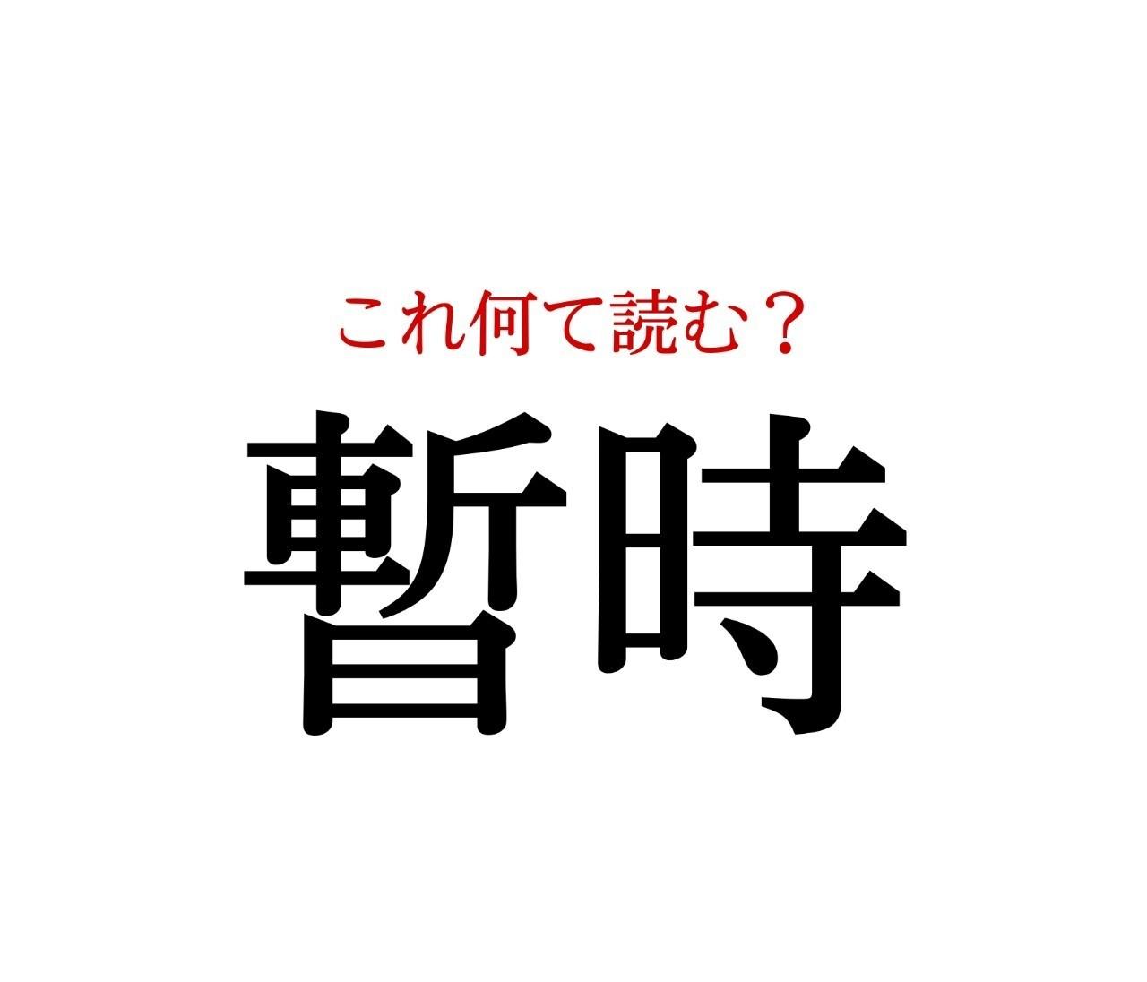 「暫時」:この漢字、自信を持って読めますか?【働く大人の漢字クイズvol.228】